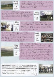 「和紙キャンドルガーデン -TOHOKU 2015-」(28)