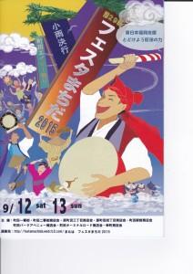 「第29回フェスタまちだ2015 町田エイサー祭り」(13)
