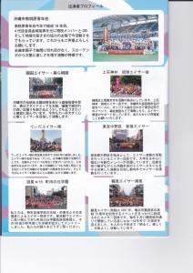 「第29回フェスタまちだ2015 町田エイサー祭り」(16)
