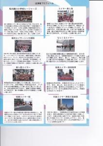 「第29回フェスタまちだ2015 町田エイサー祭り」(17)