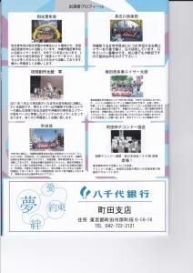 「第29回フェスタまちだ2015 町田エイサー祭り」(18)