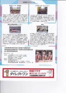 「第29回フェスタまちだ2015 町田エイサー祭り」(19)