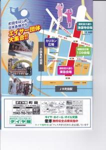 「第29回フェスタまちだ2015 町田エイサー祭り」(20)