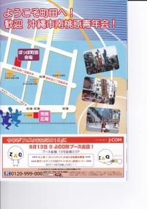 「第29回フェスタまちだ2015 町田エイサー祭り」(21)