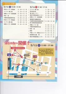 「第29回フェスタまちだ2015 町田エイサー祭り」(2)