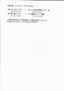 「第29回フェスタまちだ2015 町田エイサー祭り」(4)