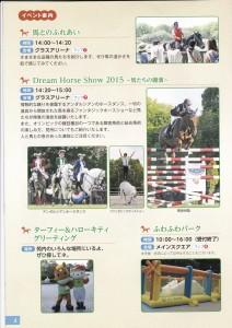「第47回 愛馬の日」(下)(8)