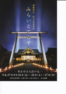 「靖国神社 秋の夜長参拝 みらいとてらす―秋を彩る九段の光―」(下)(18)