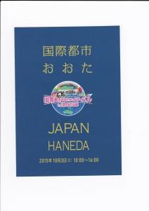 「国際都市おおたフェスティバル in 「空の日」羽田」(23)