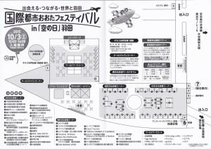 「国際都市おおたフェスティバル in 「空の日」羽田」(24)