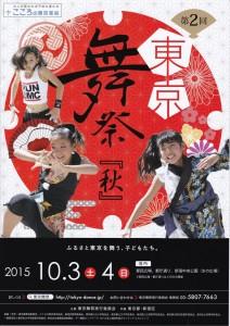 「第2回東京舞祭『秋』」 ~4日:新宿中央公園 ~(2)