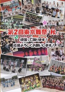 「第2回東京舞祭『秋』」 ~4日:新宿中央公園 ~(3)