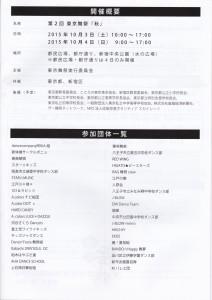 「第2回東京舞祭『秋』」 ~4日:新宿中央公園 ~(4)