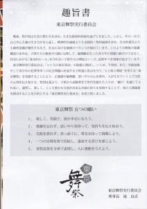 「第2回東京舞祭『秋』」~3日~(14)