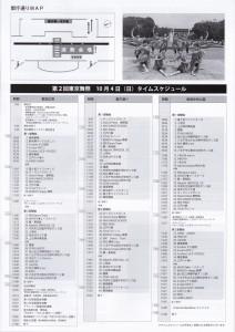 「第2回東京舞祭『秋』」 ~4日:新宿中央公園 ~(6)