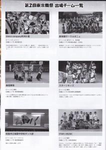 「第2回東京舞祭『秋』」~4日:都庁広場~(2)