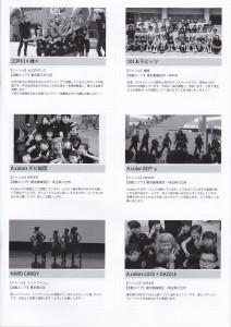 「第2回東京舞祭『秋』」~4日:都庁広場~(3)
