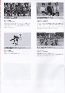 「第2回東京舞祭『秋』」~4日:都庁広場~(8)