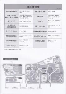 「第2回東京舞祭『秋』」~3日~(1)