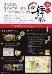 「第2回東京舞祭『秋』」~4日:都庁通り~(1)