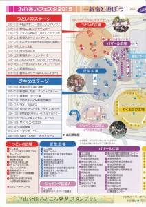 「ふれあいフェスタ2015(第36回 大新宿区まつり)」(上)(6)