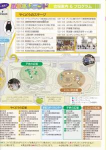 「ふれあいフェスタ2015(第36回 大新宿区まつり)」(上)(7)