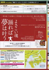 「第14回 ドリーム夜さ来い祭り-2015年-」~フジテレビ会場(上)~(3)3