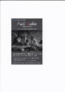 写真展「Four Wishes 4つの願い-世界の子どもたち-」6