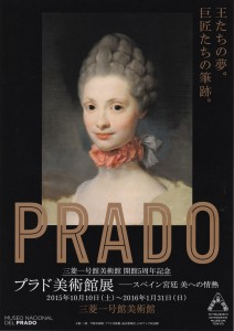 「プラド美術館展――スペイン宮廷 美への情熱」7