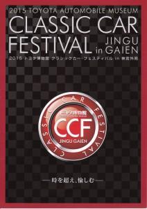 「2015 トヨタ博物館 クラシックカー・フェスティバル in 神宮外苑」(下)23