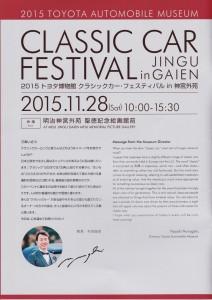 「2015 トヨタ博物館 クラシックカー・フェスティバル in 神宮外苑」(下)24