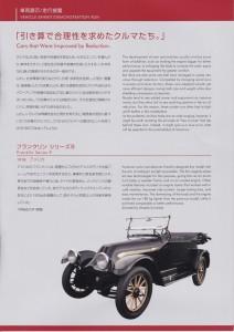 「2015 トヨタ博物館 クラシックカー・フェスティバル in 神宮外苑」(下)25