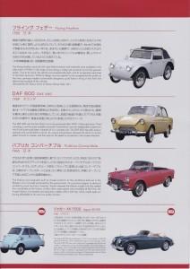 「2015 トヨタ博物館 クラシックカー・フェスティバル in 神宮外苑」(下)1