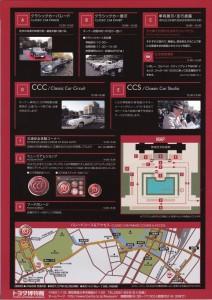 「2015 トヨタ博物館 クラシックカー・フェスティバル in 神宮外苑」(下)2