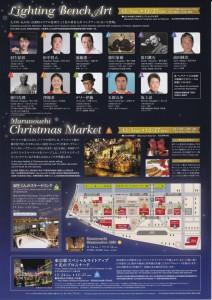 「東京ミチテラス2015」23