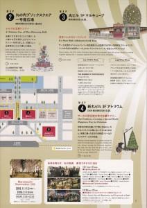 丸の内イルミネーション~丸ビル&新丸ビル~(上)3