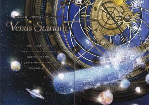 「Venus Starium VenusFort Projection Mapping 15-16」182