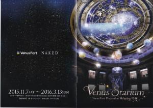 「Venus Starium VenusFort Projection Mapping 15-16」21
