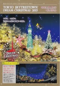 「TOKYO SKYTREETOWN DREAM CHRISTMAS 2015」~イルミネーション演出~(上)9
