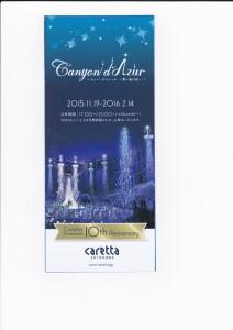「Caretta Illumination 2015『カノン・ダジュール Canyon d'Azur~青い星の谷~』」6