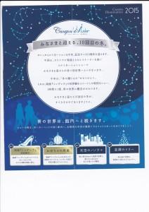 「Caretta Illumination 2015『カノン・ダジュール Canyon d'Azur~青い星の谷~』」9