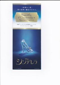 「Caretta Illumination 2015『カノン・ダジュール Canyon d'Azur~青い星の谷~』」10