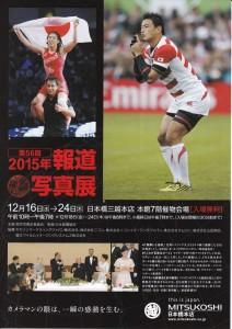 「第56回 2015年 報道写真展」6