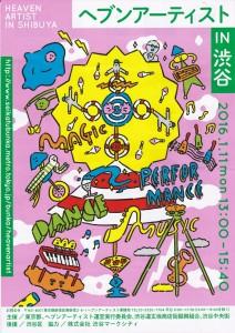 「ヘブンアーティスト IN 渋谷」10