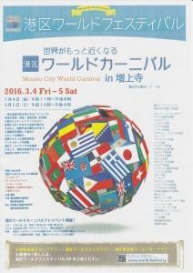 「港区ワールドカーニバル in 増上寺」10