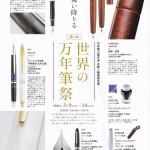 有名どころの万年筆メーカーが集まった、「第17回 世界の万年筆祭」