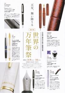 「第17回 世界の万年筆祭」8