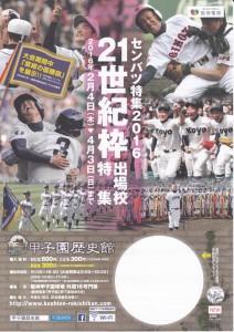 センバツ2016を見に行ったぞ!~甲子園歴史館 編~(37)5