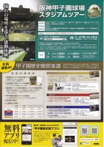 センバツ2016を見に行ったぞ!~甲子園歴史館 編~(37)8