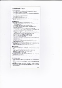 センバツ2016を見に行ったぞ!~甲子園歴史館 編~(37)2